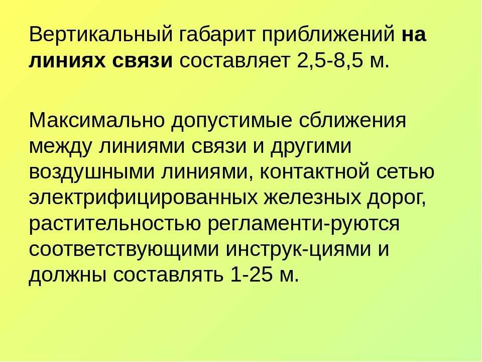 Вертикальный габарит приближений на линиях связи составляет 2,5-8,5 м. Максим...