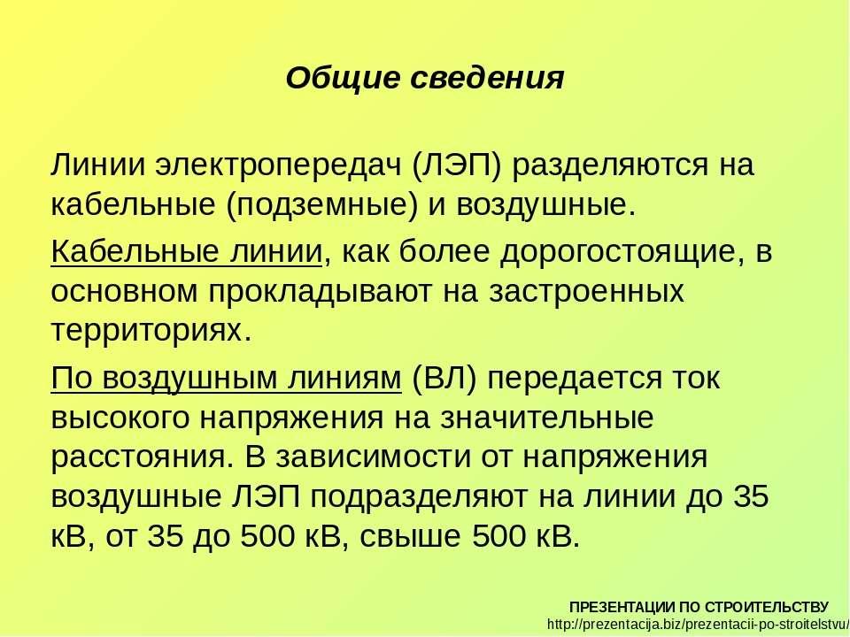 Общие сведения Линии электропередач (ЛЭП) разделяются на кабельные (подземные...