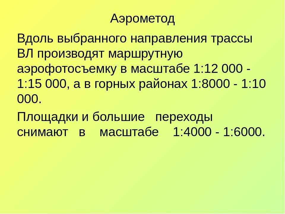 Аэрометод Вдоль выбранного направления трассы ВЛ производят маршрутную аэрофо...