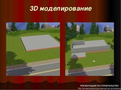 3D моделирование ПРЕЗЕНТАЦИИ ПО СТРОИТЕЛЬСТВУ http://prezentacija.biz/prezent...