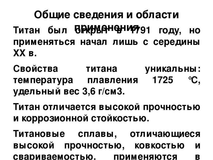 Общие сведения и области применения Титан был открыт в 1791 году, но применят...
