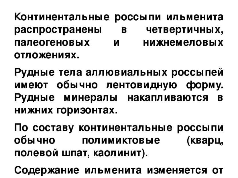Континентальные россыпи ильменита распространены в четвертичных, палеогеновых...