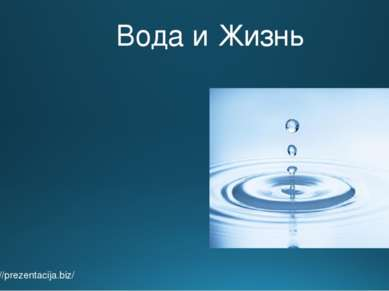 Вода и Жизнь http://prezentacija.biz/