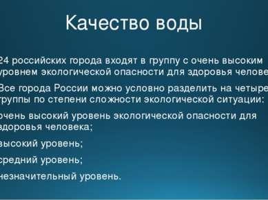 Качество воды 24 российских города входят в группу с очень высоким уровнем эк...