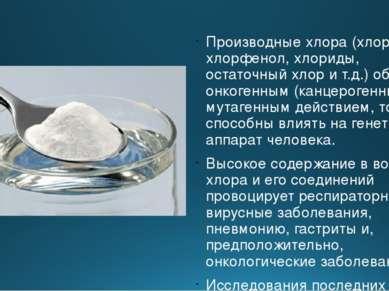 Производные хлора (хлороформ, хлорфенол, хлориды, остаточный хлор и т.д.) обл...