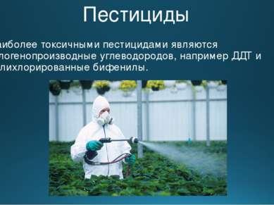 Пестициды Наиболее токсичными пестицидами являются галогенопроизводные углево...