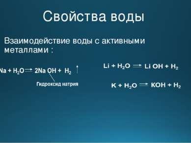 Свойства воды Взаимодействие воды с активными металлами :