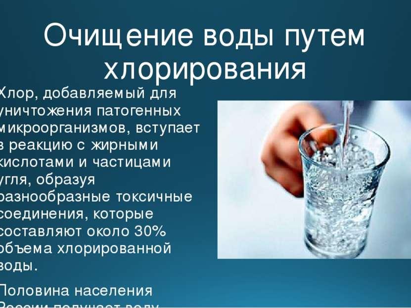 Очищение воды путем хлорирования Хлор, добавляемый для уничтожения патогенных...