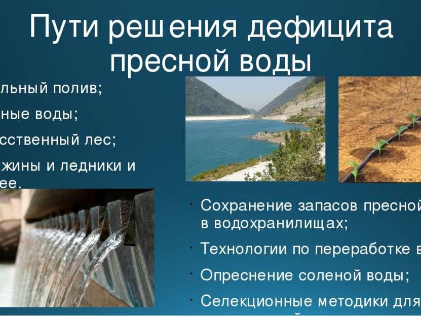 Пути решения дефицита пресной воды Сохранение запасов пресной воды в водохран...