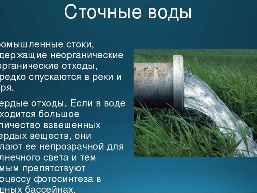 Сточные воды Промышленные стоки, содержащие неорганические и органические отх...