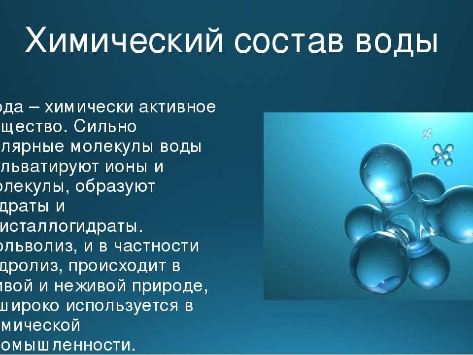 Химический состав воды Вода – химически активное вещество. Сильно полярные мо...