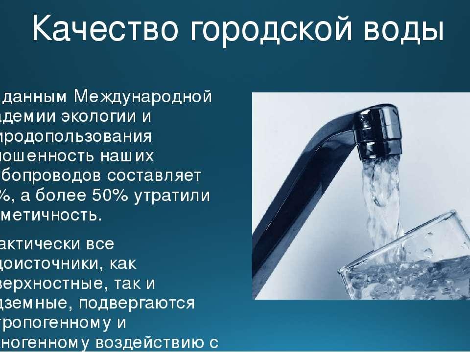 Качество городской воды По данным Международной академии экологии и природопо...