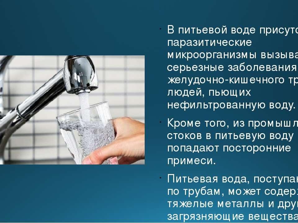 В питьевой воде присутствуют паразитические микроорганизмы вызывающие серьезн...