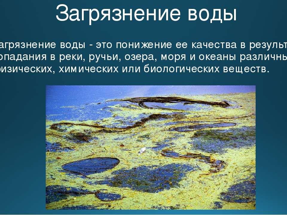 Загрязнение воды Загрязнение воды - это понижение ее качества в результате по...