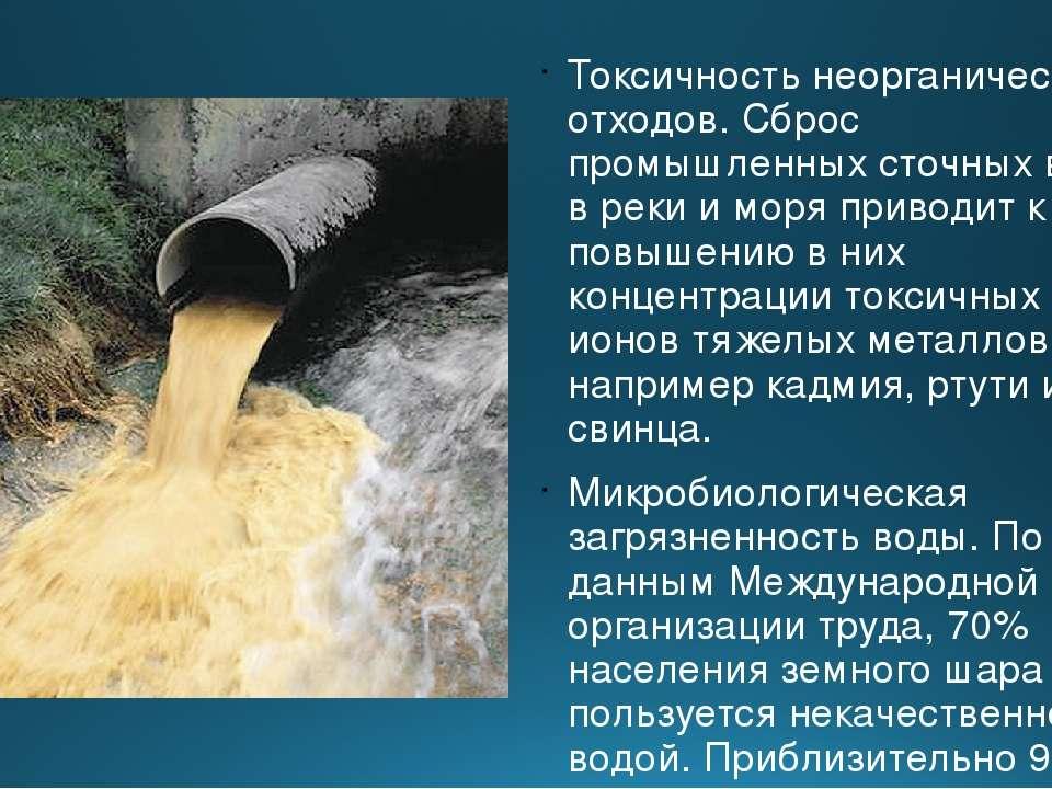 Токсичность неорганических отходов. Сброс промышленных сточных вод в реки и м...