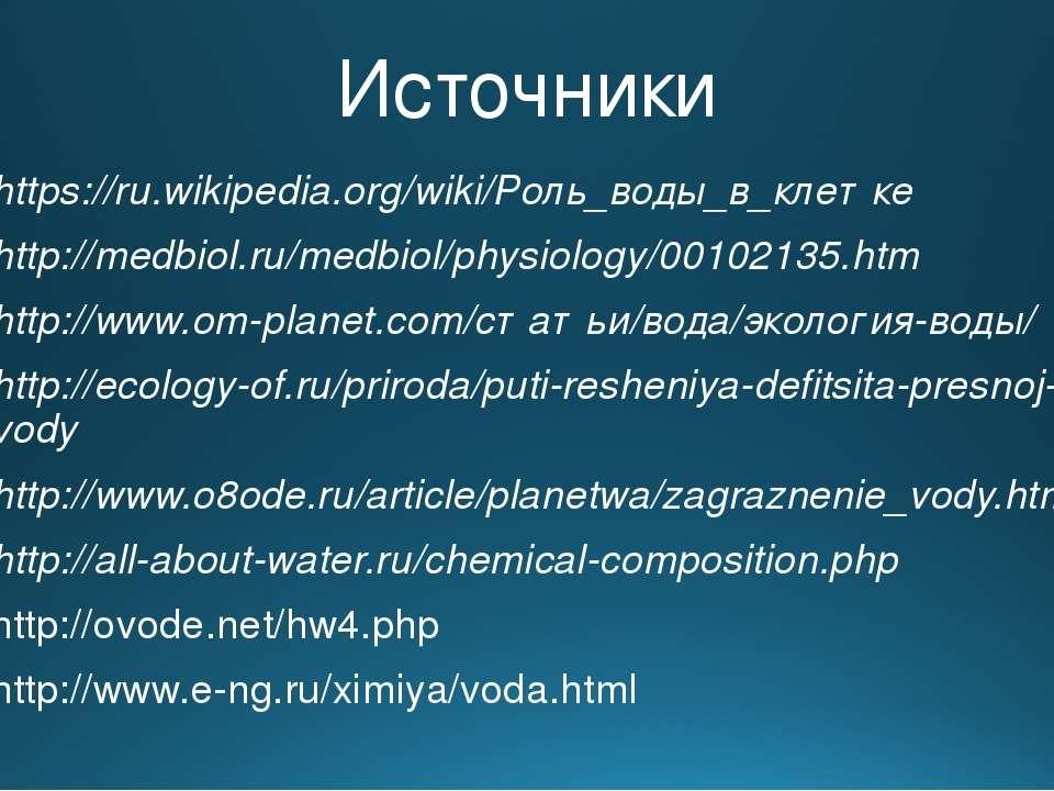 Источники https://ru.wikipedia.org/wiki/Роль_воды_в_клетке http://medbiol.ru/...