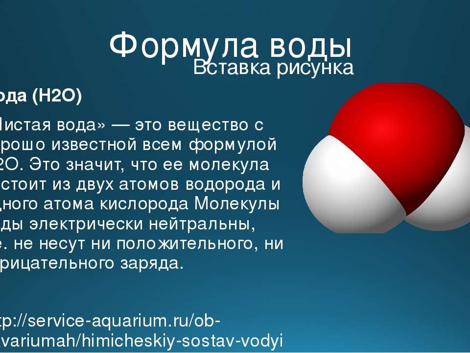 Формула воды Вода (Н2O) «Чистая вода» — это вещество с хорошо известной всем ...
