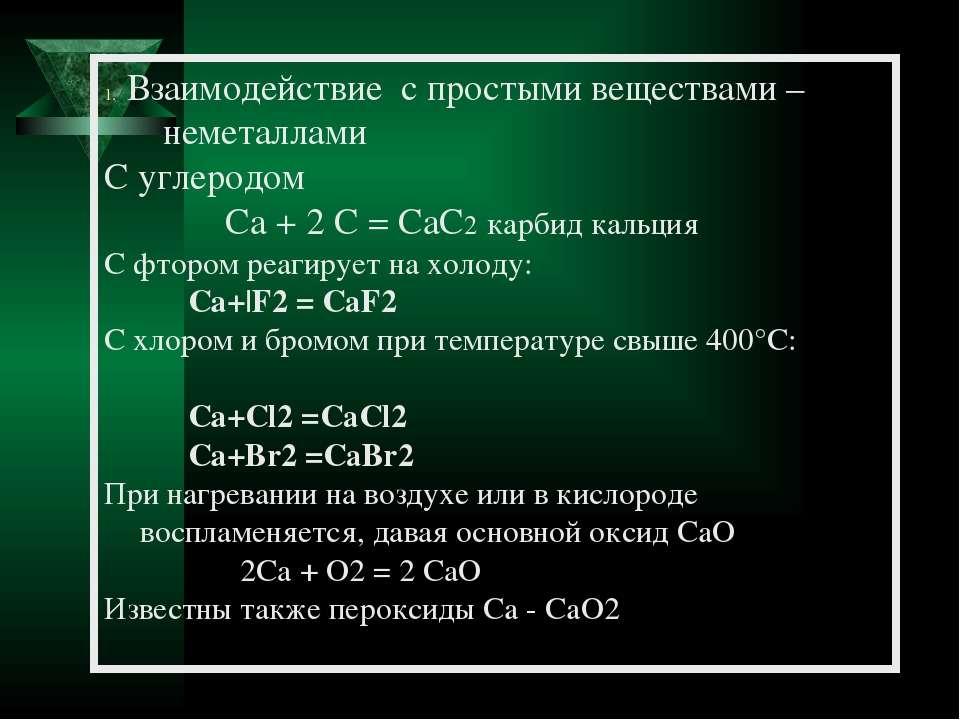 Взаимодействие с простыми веществами – неметаллами С углеродом Ca + 2 C = CaC...