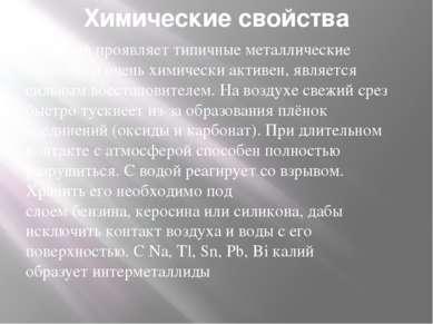 Химические свойства Калий проявляет типичные металлические свойства и очень х...