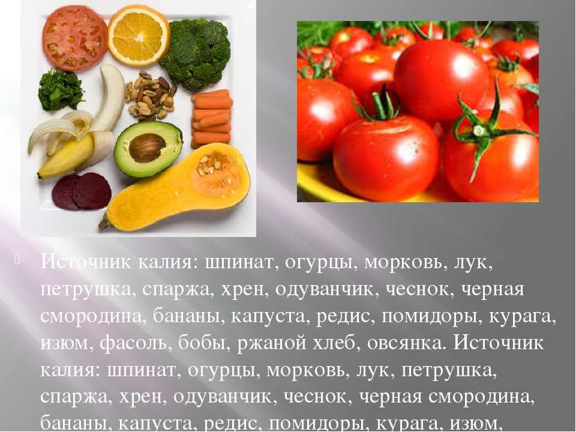 Источник калия: шпинат, огурцы, морковь, лук, петрушка, спаржа, хрен, одуванч...