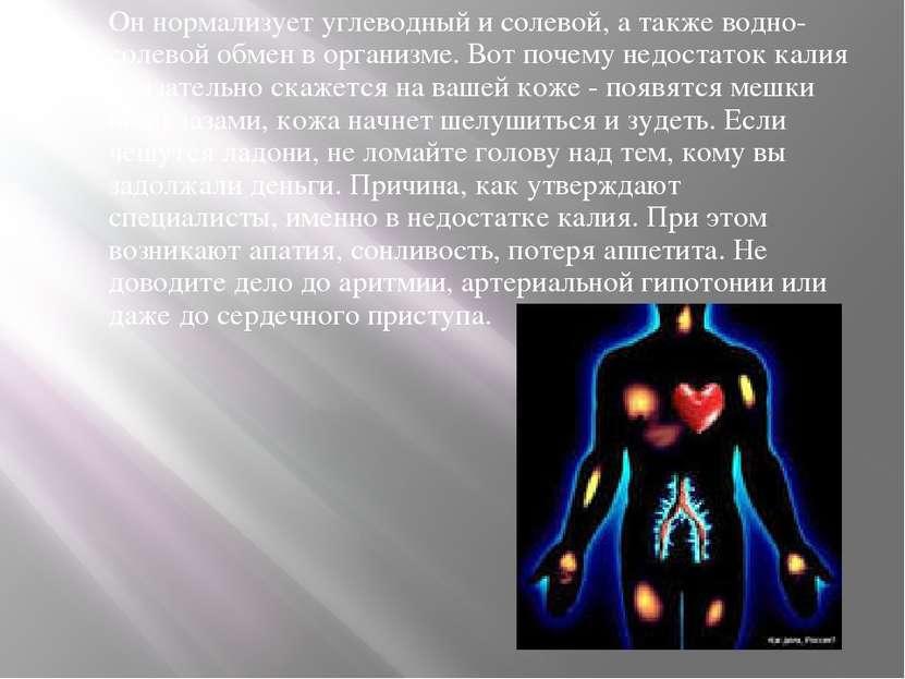 Он нормализует углеводный и солевой, а также водно-солевой обмен в организме....