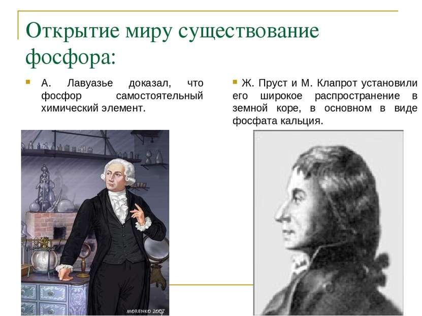 Открытие миру существование фосфора: А. Лавуазье доказал, что фосфор самостоя...