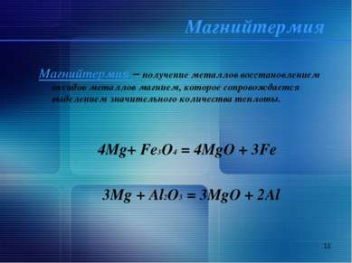 * Магнийтермия Магнийтермия – получение металлов восстановлением оксидов мета...
