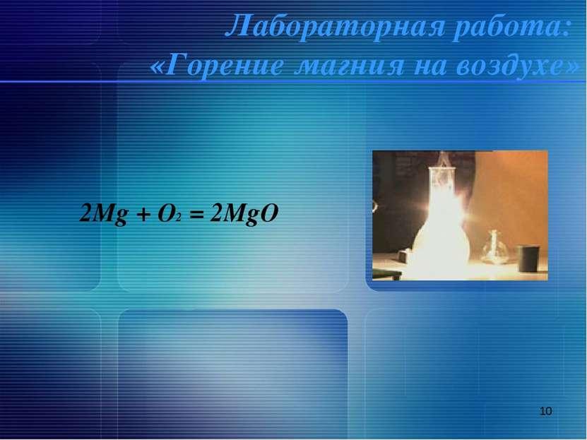 * Лабораторная работа: «Горение магния на воздухе» 2Mg + O2 = 2MgO