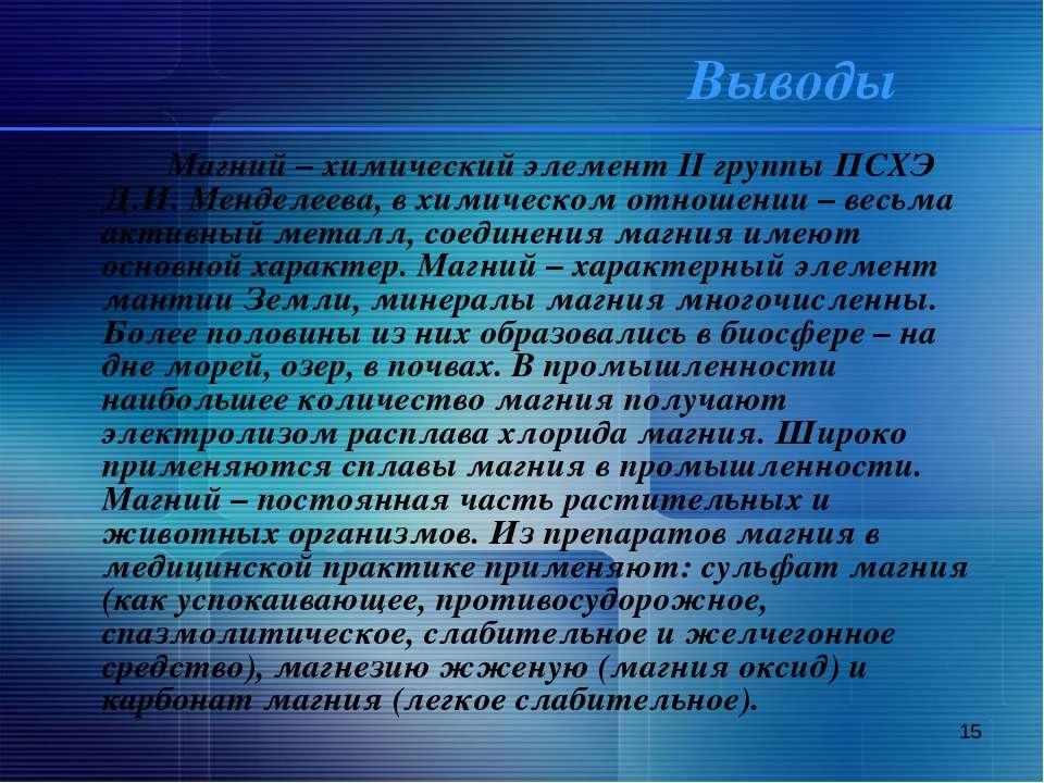 * Выводы Магний – химический элемент II группы ПСХЭ Д.И. Менделеева, в химиче...