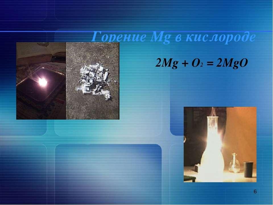 * Горение Mg в кислороде 2Mg + O2 = 2MgO