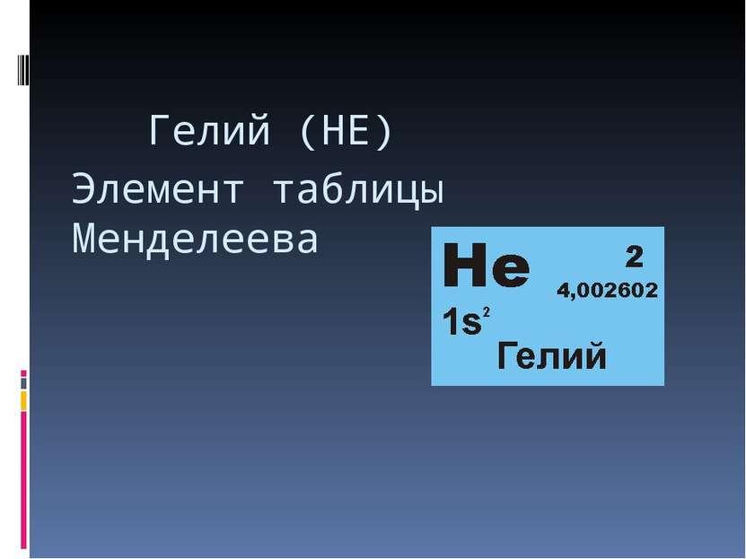 Гелий (HE) Элемент таблицы Менделеева