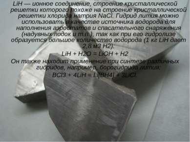 LiH — ионное соединение, строение кристаллической решетки которого похоже на ...