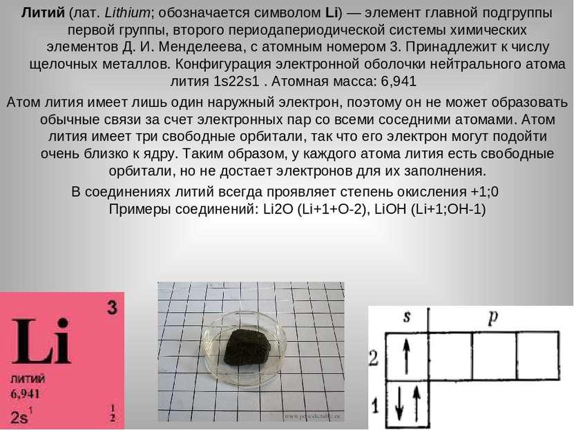 Литий(лат.Lithium; обозначаетсясимволомLi)—элементглавной подгруппы пе...