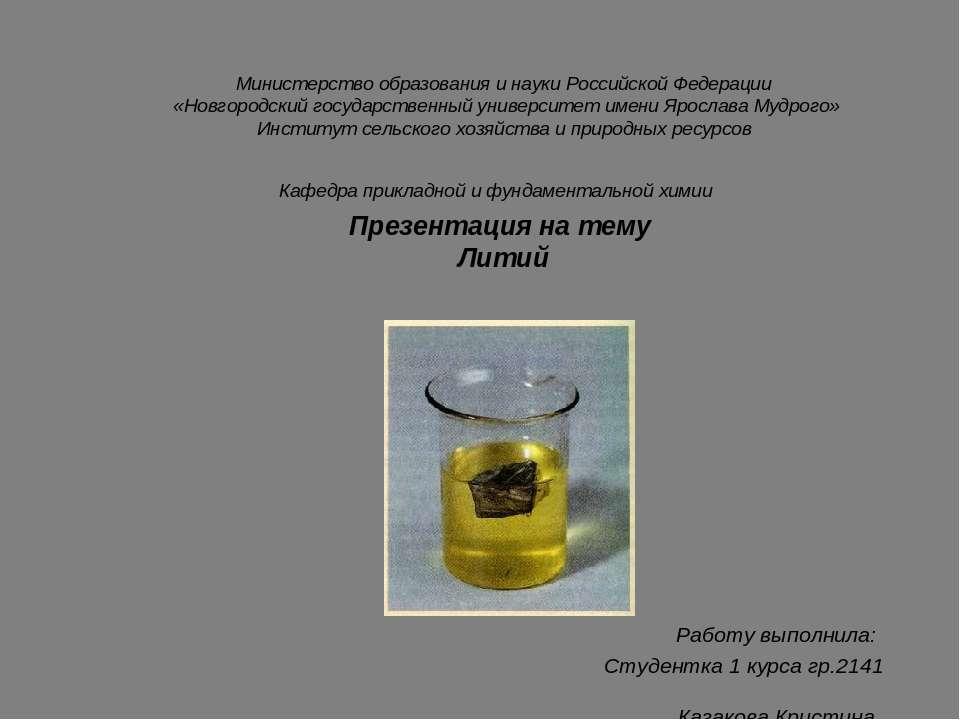 Министерство образования и науки Российской Федерации «Новгородский государст...