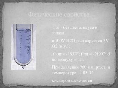 Газ - без цвета, вкуса и запаха; в 100V H2O растворяется 3V O2 (н.у.); t кип=...