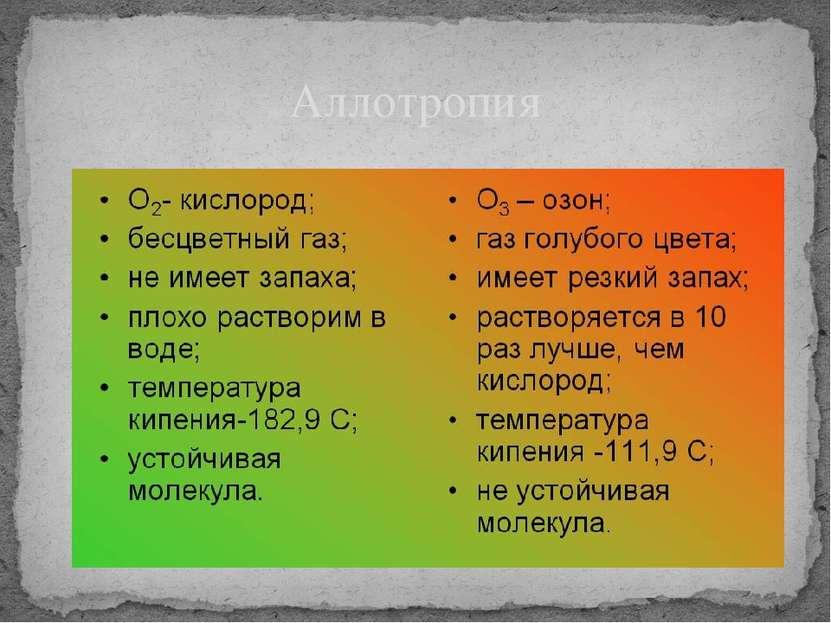 Аллотропия