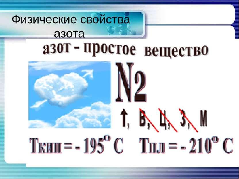 Физические свойства азота