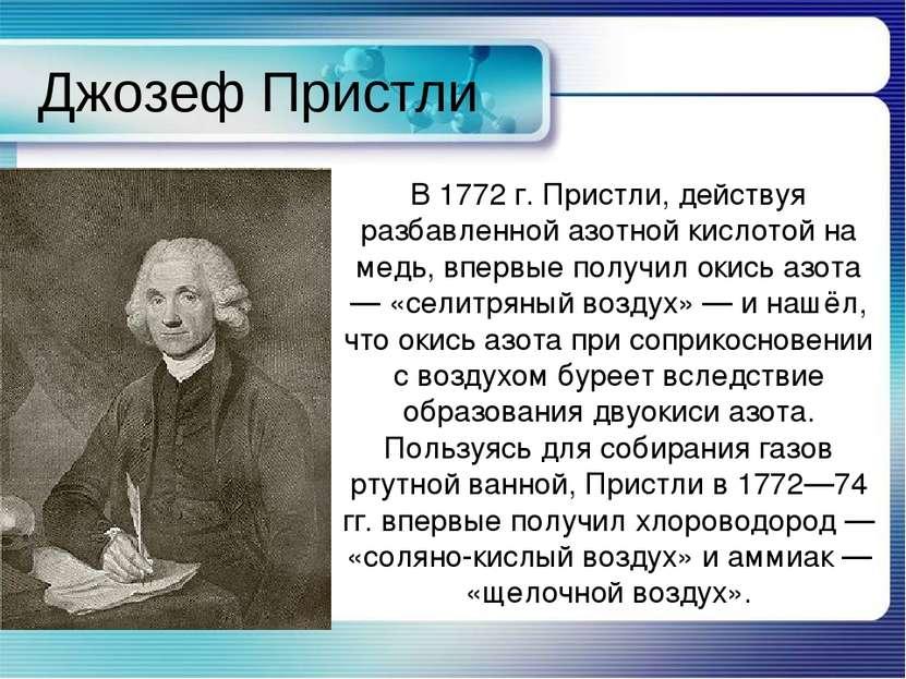 Джозеф Пристли В 1772 г. Пристли, действуя разбавленной азотной кислотой на м...