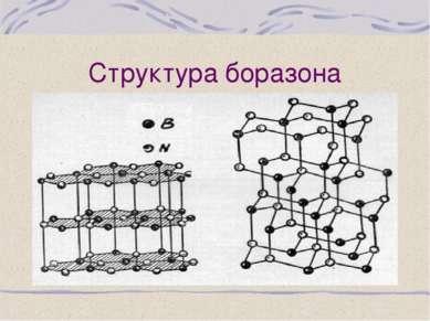 Структура боразона