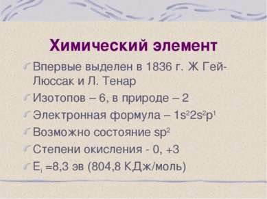 Химический элемент Впервые выделен в 1836 г. Ж Гей-Люссак и Л. Тенар Изотопов...