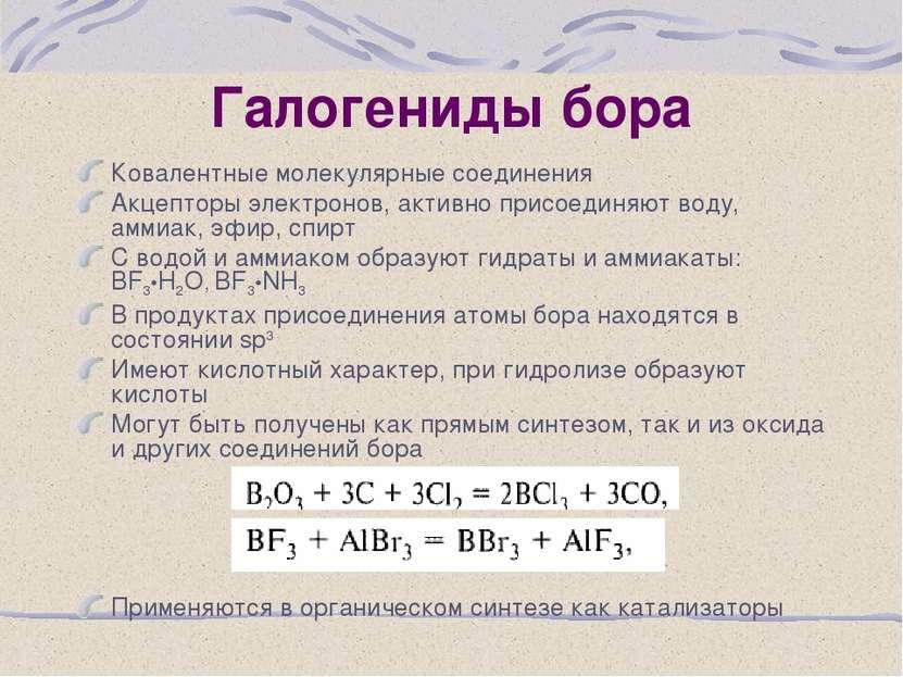 Галогениды бора Ковалентные молекулярные соединения Акцепторы электронов, акт...
