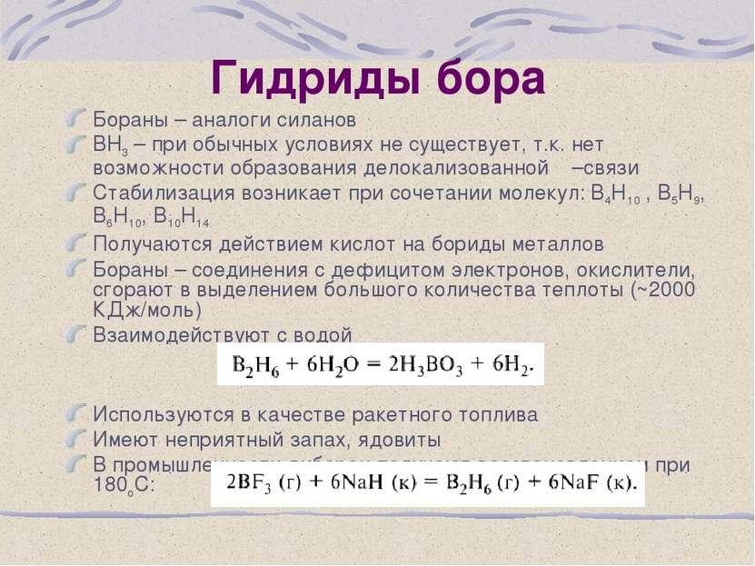 Гидриды бора Бораны – аналоги силанов ВН3 – при обычных условиях не существуе...