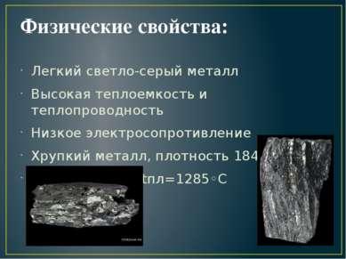 Физические свойства: Легкий светло-серый металл Высокая теплоемкость и теплоп...