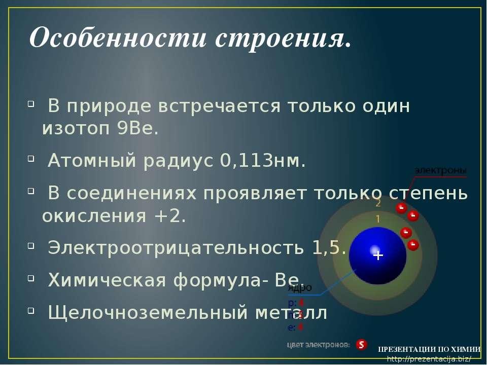 Особенности строения. В природе встречается только один изотоп 9Be. Атомный р...