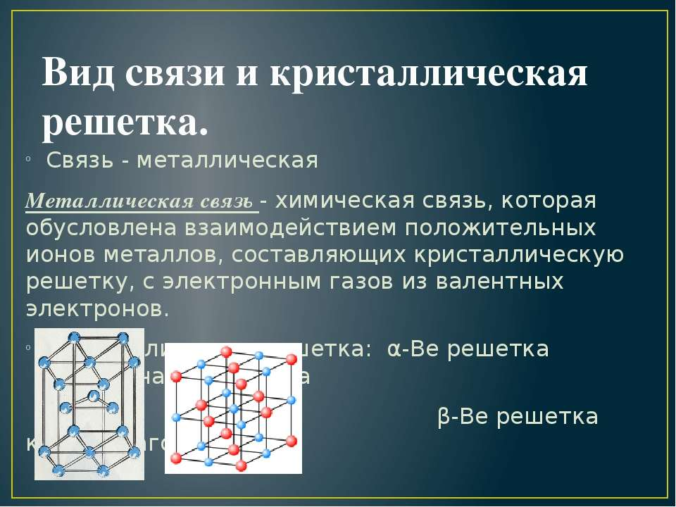 Вид связи и кристаллическая решетка. Связь - металлическая Металлическая связ...