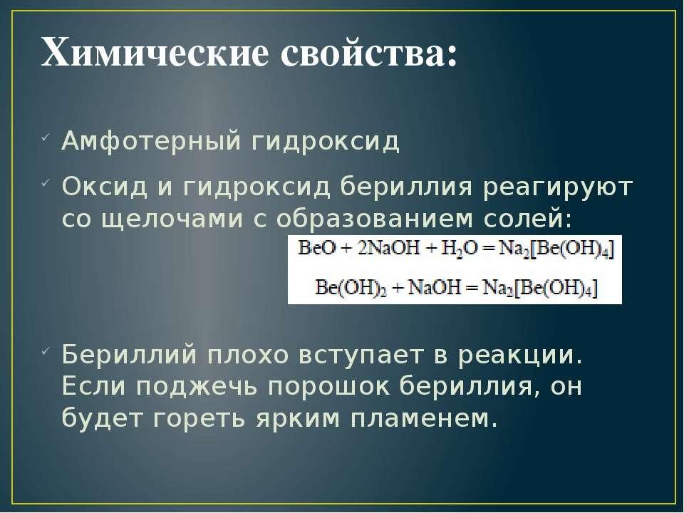 Химические свойства: Амфотерный гидроксид Оксид и гидроксид бериллия реагирую...