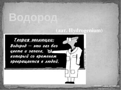 Водород (лат. Hydrogenium) ПРЕЗЕНТАЦИИ ПО ХИМИИ http://prezentacija.biz/