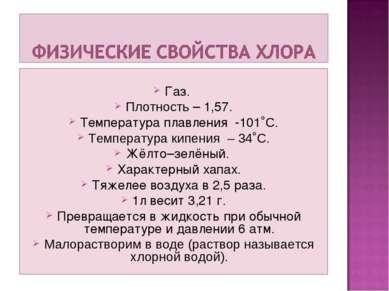 Газ. Плотность – 1,57. Температура плавления -101˚С. Температура кипения – 34...
