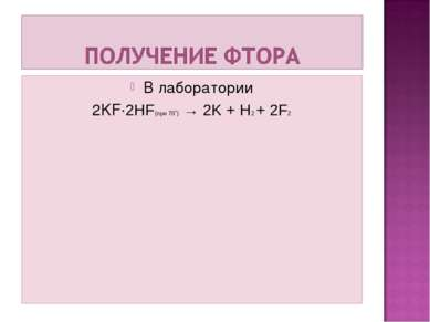 В лаборатории 2KF∙2HF(при 70˚) → 2K + H2 + 2F2