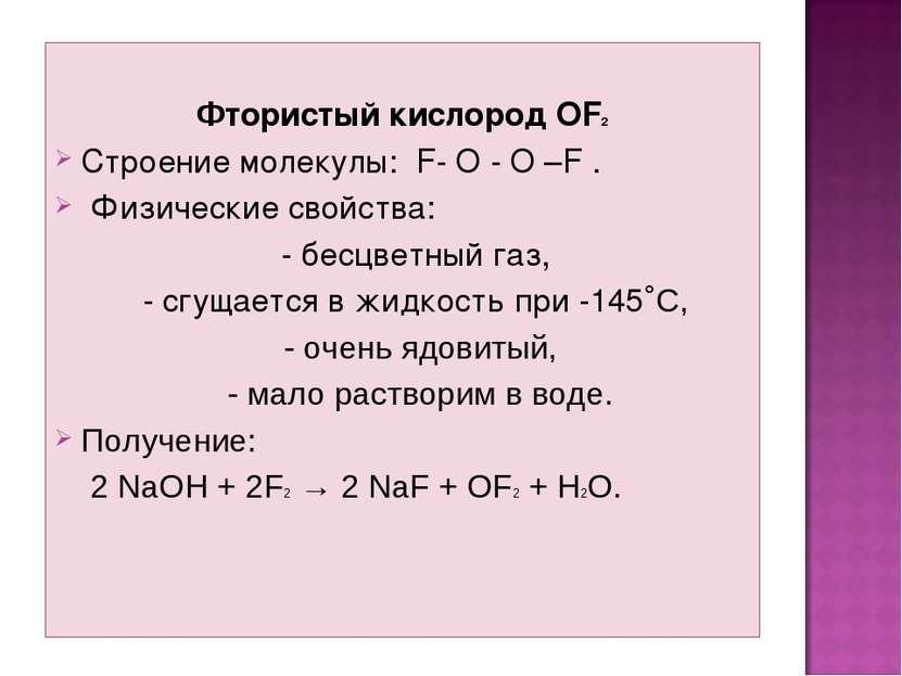 Фтористый кислород OF2 Строение молекулы: F- O - O –F . Физические свойства: ...